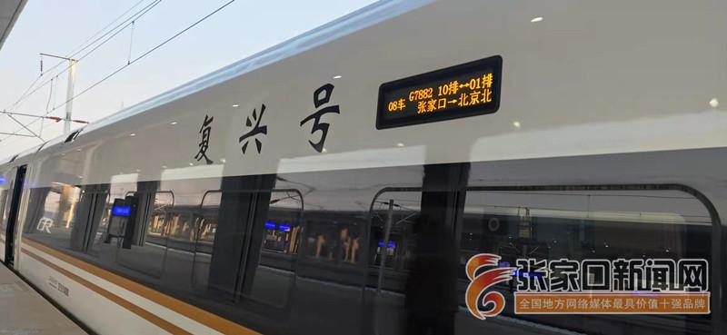 快!京张高铁来了,记者实测有图有视频!