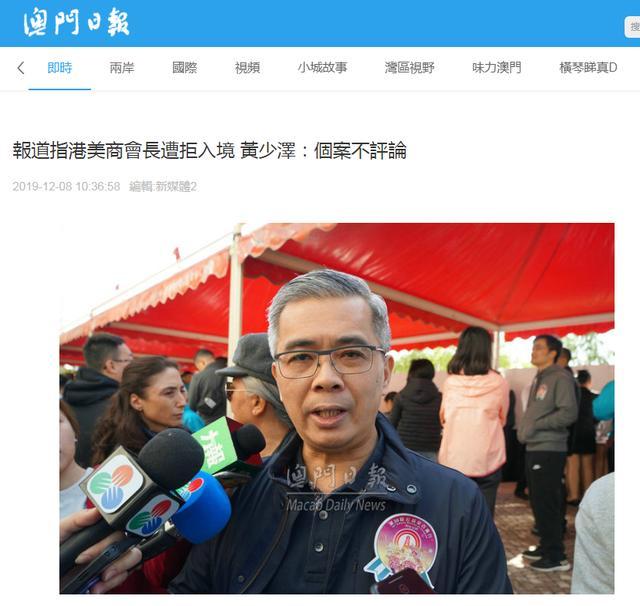 香港美国商会会长入境被拒,澳门保安司司长回应
