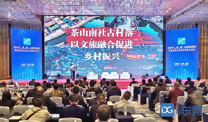 """茶山镇荣获""""2019'一带一路'文旅融合先进单位""""称号"""