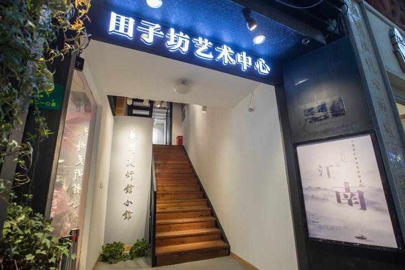 上海又新增一文化味打卡地,苏州美术馆分馆开到田子坊