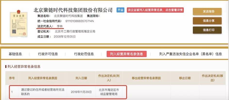 火币李林新三板公司被列经营异常,火币网工商失联半年未销