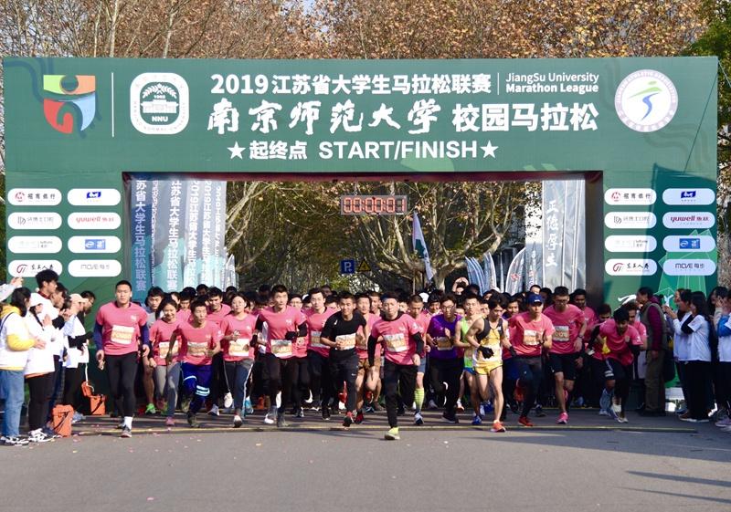 2019江苏省大学生马拉松联赛在南京师范大学活力开跑