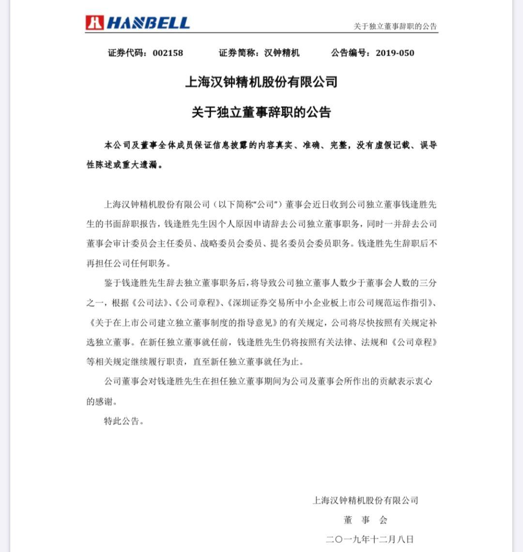 上财副教授被指性骚扰:已辞任两上市公司独董