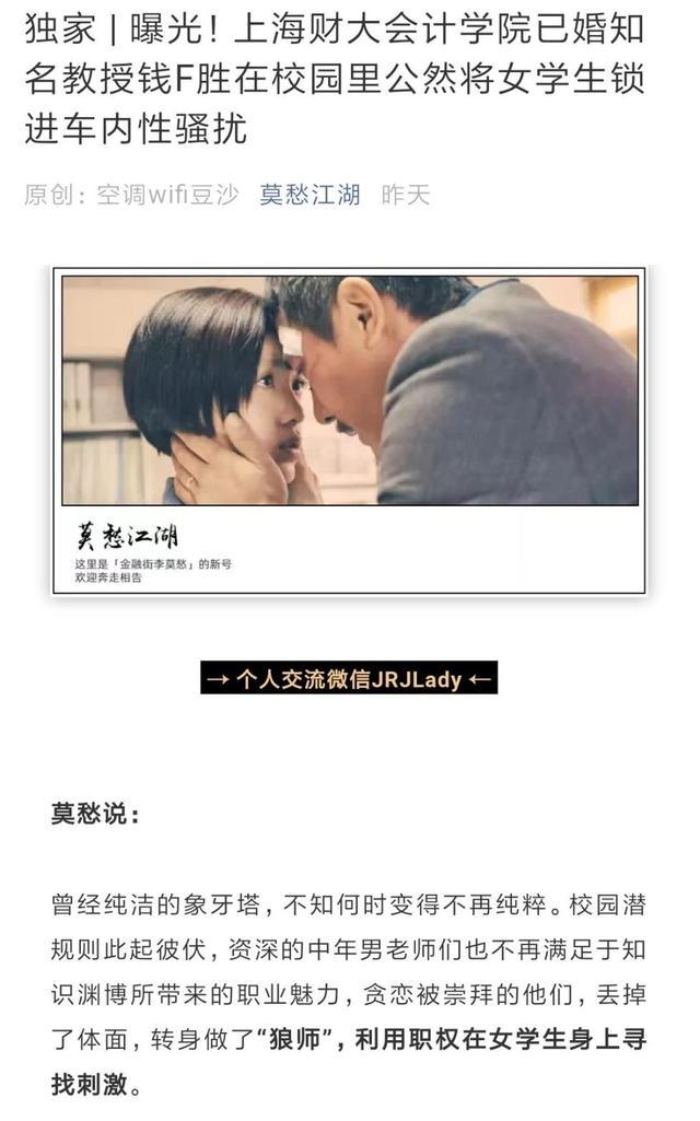 上海一副教授被指将女生锁在车内猥亵,师德失范不容姑息