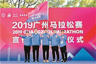 广州马拉松赛宣传大使亮相 施一公蒲爱民首战广马赛道