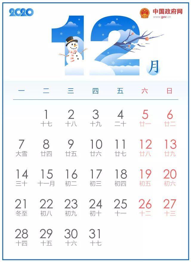 放假通知!山东各大高校、济南中小学放假时间公布!最长49天!