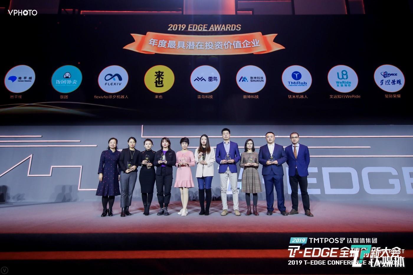 钛媒体 2019 EDGE Awards 之「年度最具潜在投资价值企业」榜单发布