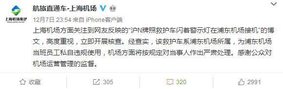开救护车到机场接人装免税商品?上海机场回应