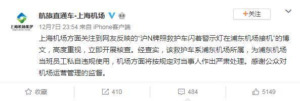 救护车机场接机?上海机场:员工违规使用 将处理