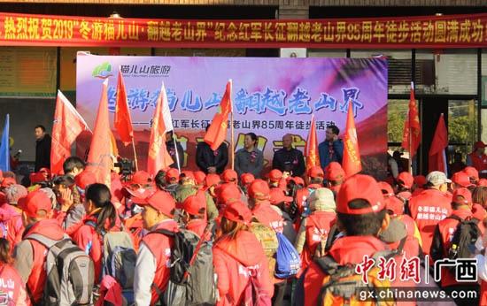 红军长征翻越老山界85周年纪念活动在广西兴安举行