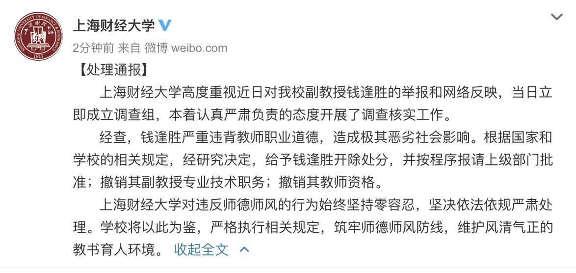 """上海财经大学就""""女研究生举报副教授钱某性骚扰""""事件发布处理结果:撤销教师资格"""