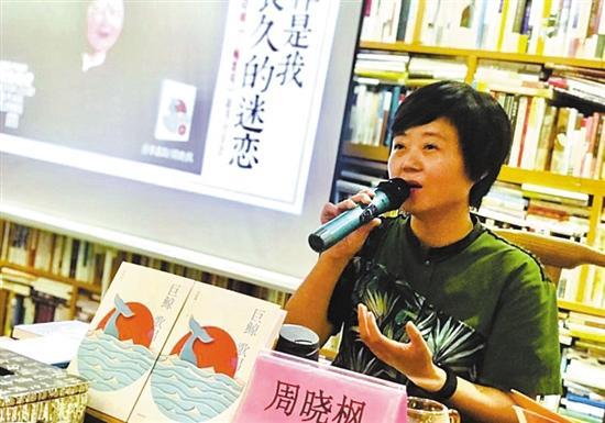 周晓枫:要求自己不写套话,尽量真诚