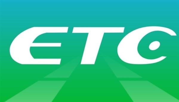 广东省ETC用户量全国第一 收费准确率超99.99% 扣错主动退钱!