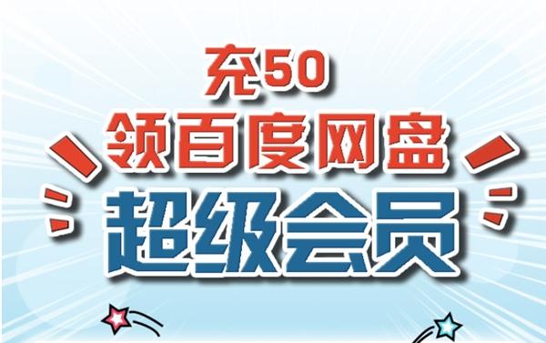 中国联通互联网套餐充话费50元 送百度网盘SVIP月卡