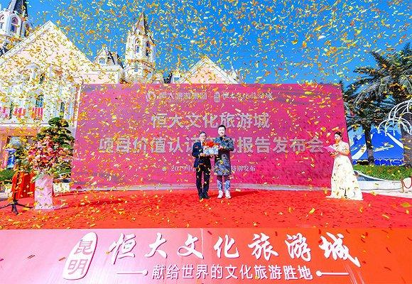 中国旅居城市文旅标杆落地昆明