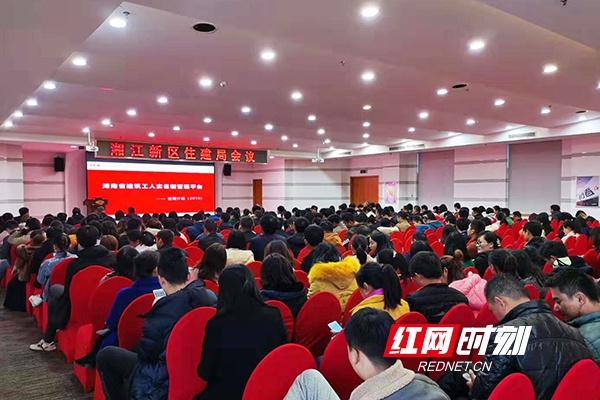 """湘江新区开展""""湖南省建筑工人实名制管理平台""""专题培训"""