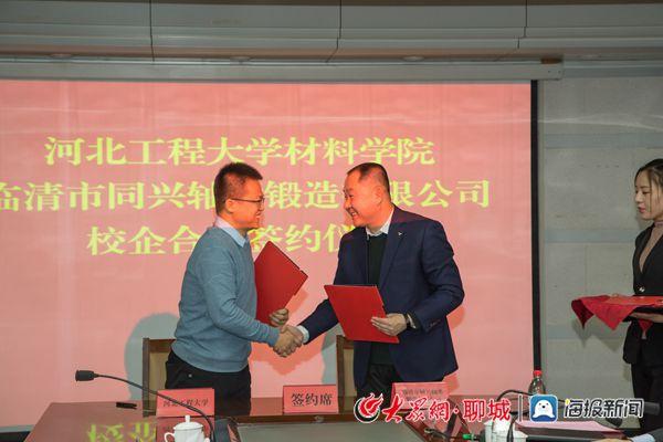 河北工程大学材料学院与临清市同兴轴承锻造有限公司签订校企合作协议