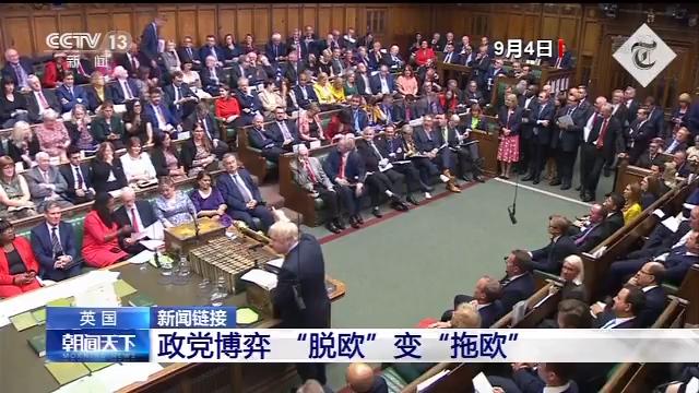 """心累!英国政党博弈 """"脱欧""""变""""拖欧"""""""