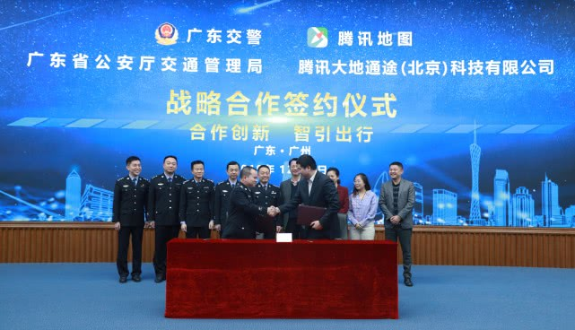 腾讯地图与广东省交管局达成战略合作,共同开展智慧交通建设