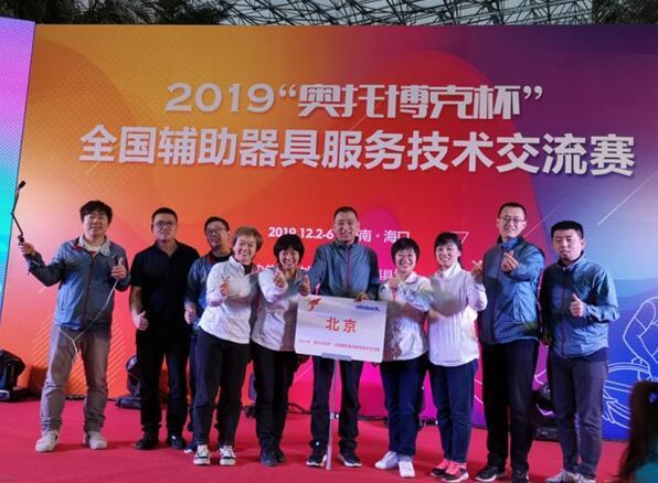 北京残联代表队在全国辅助器具服务技能比赛中荣获金奖