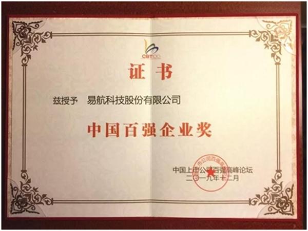"""海南本土企业易航科技成功入选""""2019年中国新三板挂牌公司百强"""""""