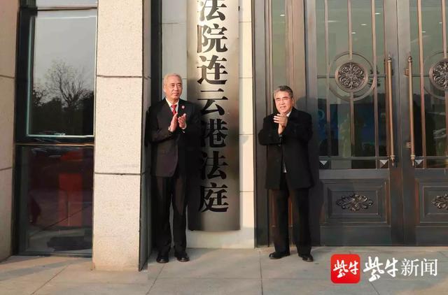 项雪龙为南京海事法院连云港法庭揭牌