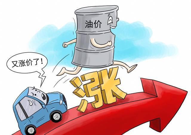 原油价格连续上涨,本轮成品油价下调预期减弱