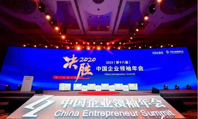 张家口文旅企业参加中国企业领袖