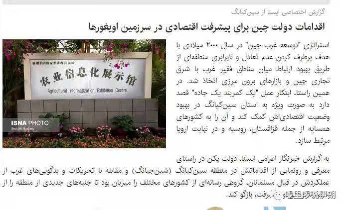 △伊朗大学生通讯社新疆系列报道