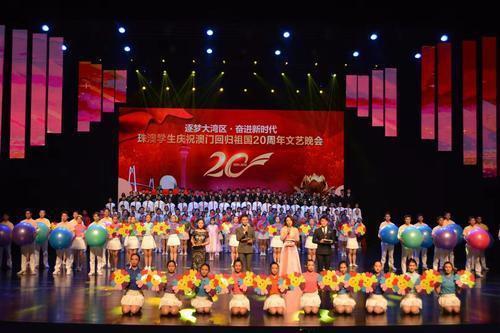 珠澳两地千名青年学子共庆澳门回归20周年