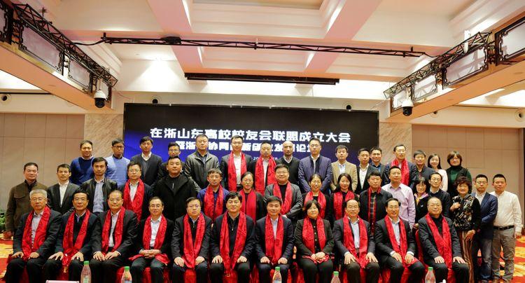 在浙山东高校校友会联盟杭州成立