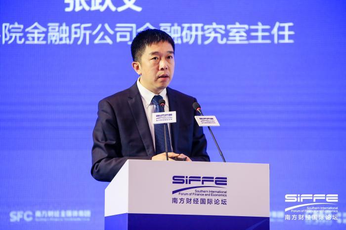 中国社科院金融所张跃文:改革完善现有A股市场分层  促进上市公司主动提高质量