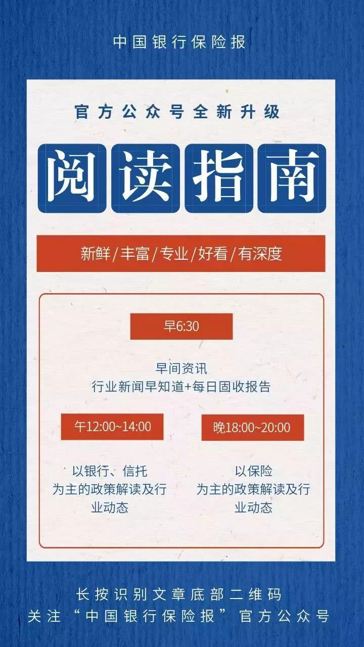 外资人身险公司外方股比放宽至51%;邮政集团计划增持邮储银行