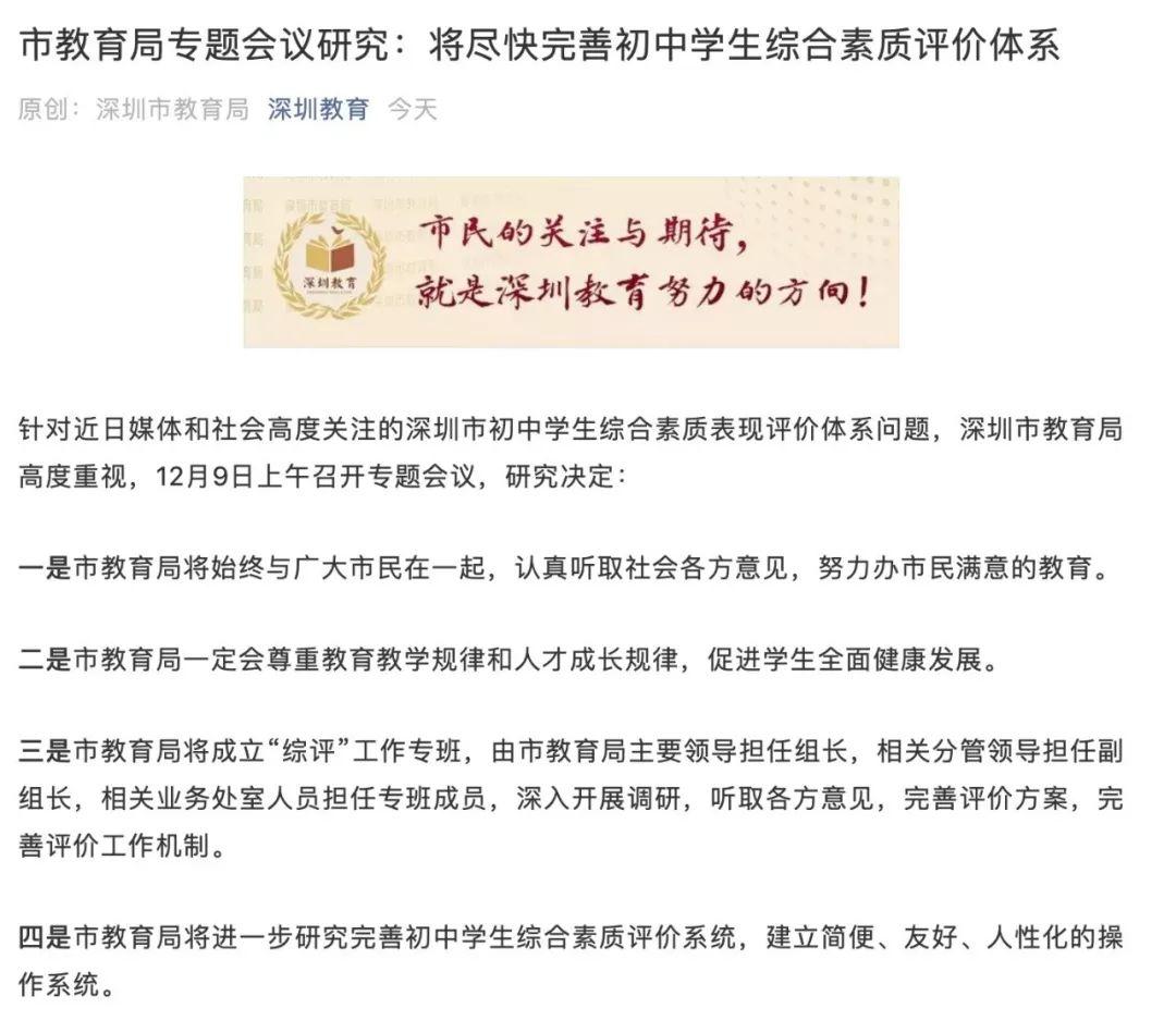 深圳市初中综合素质表现评价引热议 教育局回应