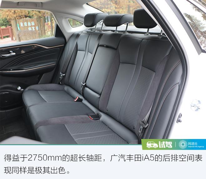 2750mm超长轴距/续航超510km 试驾广汽丰田iA5