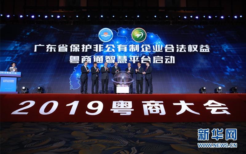 广东省保护非公有制企业合法权益粤商通智慧平台开通运行
