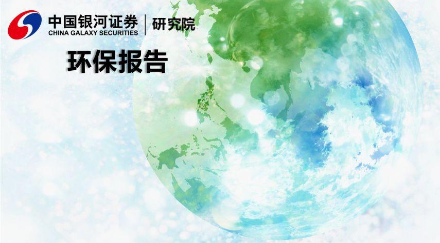 【行业动态】环保 1911丨业绩增