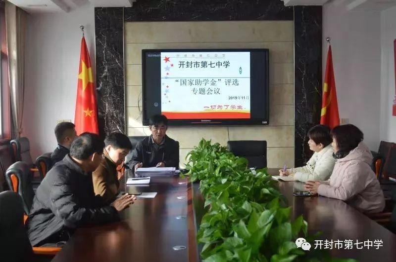 开封七中召开国家助学金评选专题工作会议