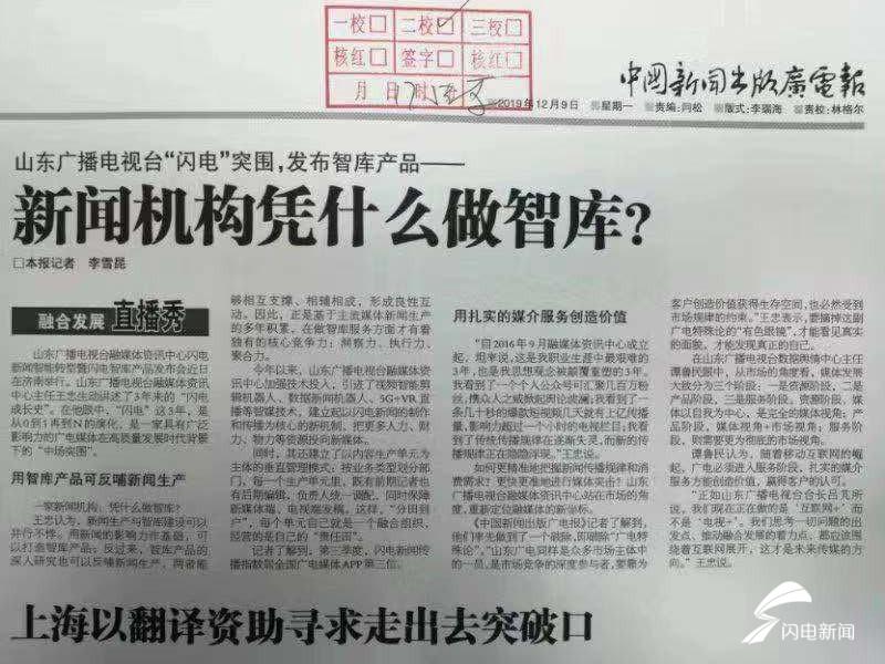 """中国新闻出版广电报:山东广播电视台""""闪电""""突围 发布智库产品"""