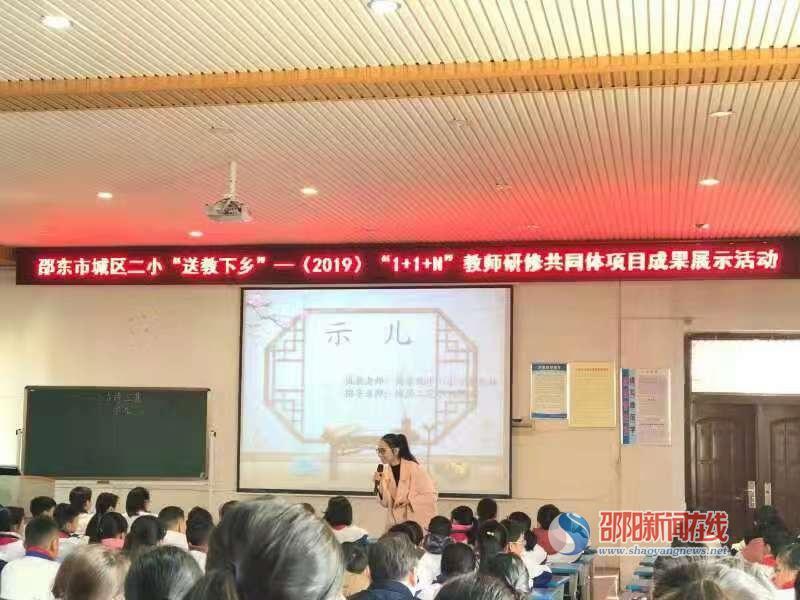 邵东市城区二小结对野鸡坪镇和简家陇镇送教下乡活动进入成果展示环节