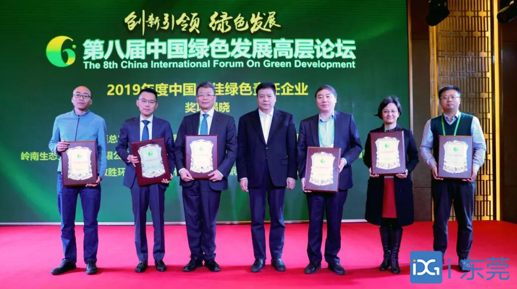 东莞企业家亮相第八届中国绿色发展高层论坛