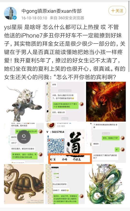 甘肃镇原县一政务微博给人算命合婚?官方:长期弃置疑被盗号