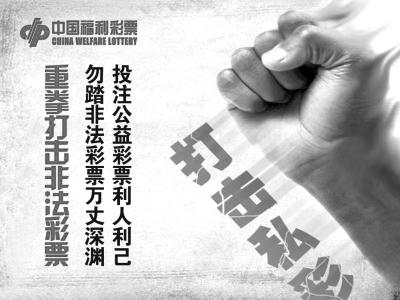 """大同市:治理""""私彩""""净化福彩市场"""