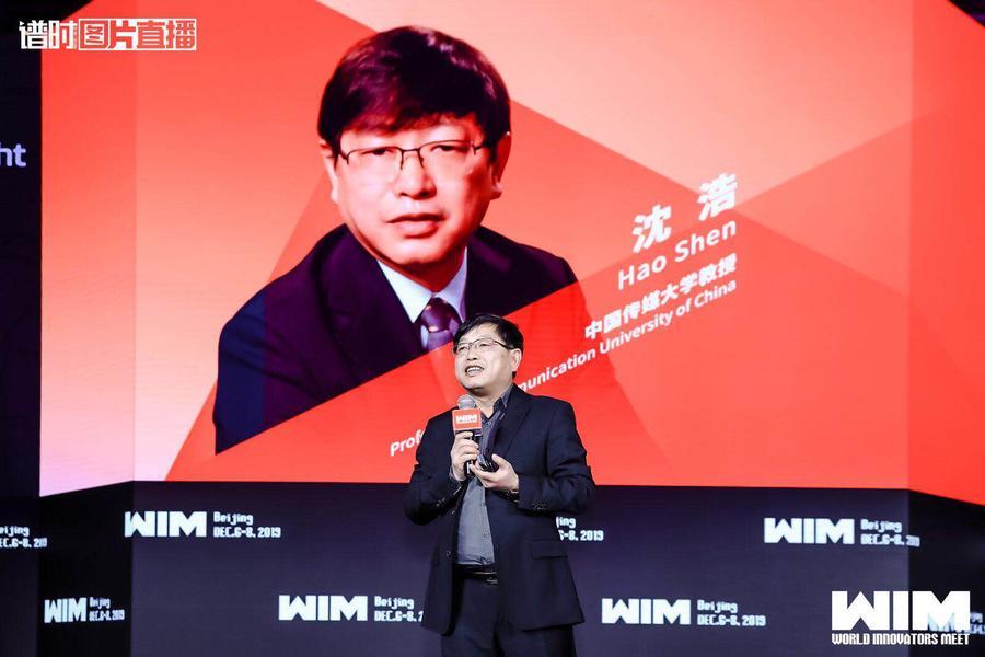 中国传媒大学沈浩:预知社会,价值互联网赋能数字经济