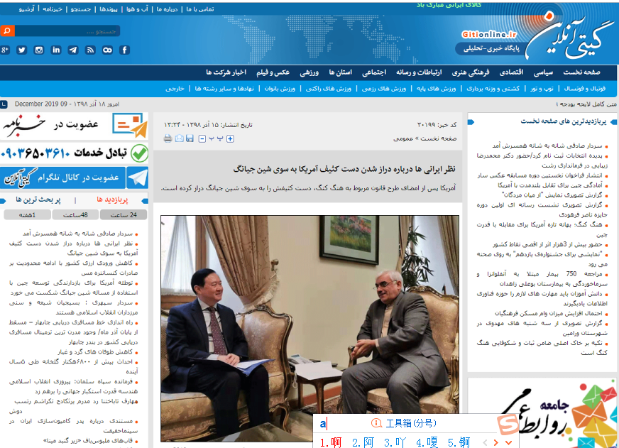 """△伊朗""""环球在线""""新闻网转发总台评论"""