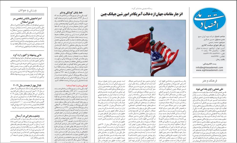 △伊朗《民族经济报》刊登总台评论