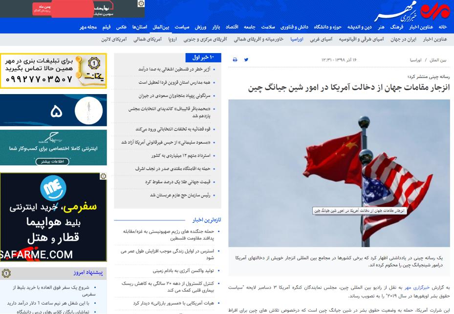 △伊朗第三大媒体迈赫尔通讯社转载总台评论