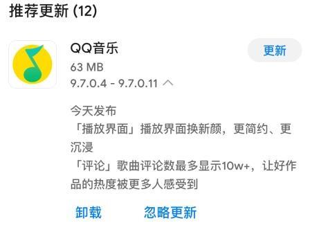 腾讯QQ音乐安卓版v9.7正式版更新:全新播放界面,更简约沉浸