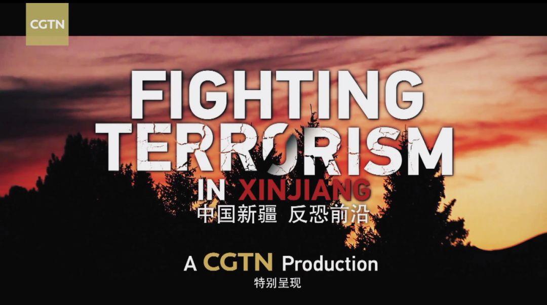 央视公布新疆反恐纪录片 一些西方媒体为何装聋作哑