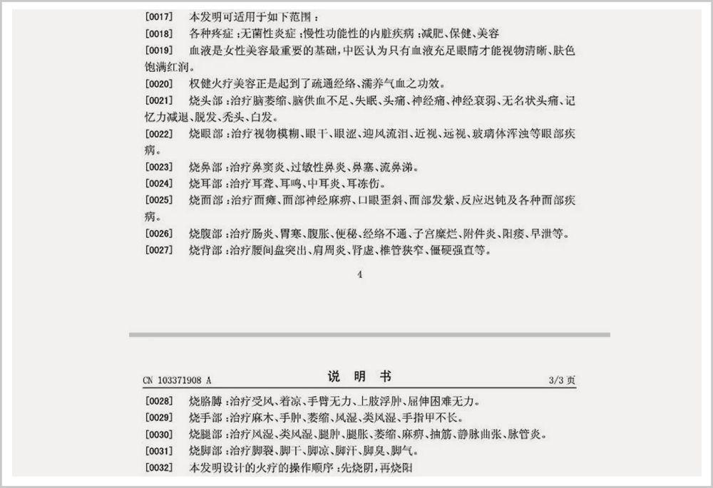 中国第一大忽悠终于倒下了 大健康